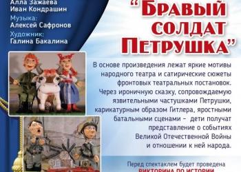 9 мая 2018 г. спектакль «Бравый солдат Петрушка».