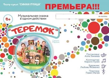 Состоялась премьера Спектакля Теремок!